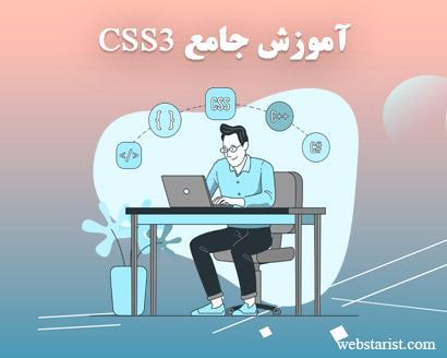 آموزش تصویری css3