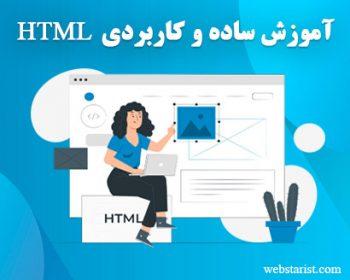 آموزش رایگان html