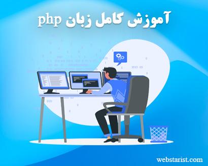آموزش کامل زبان php