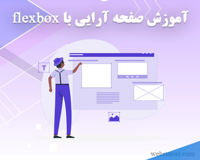آموزش FlexBox