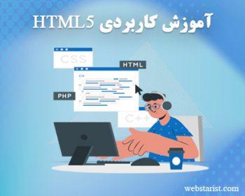آموزش رایگان HTML5