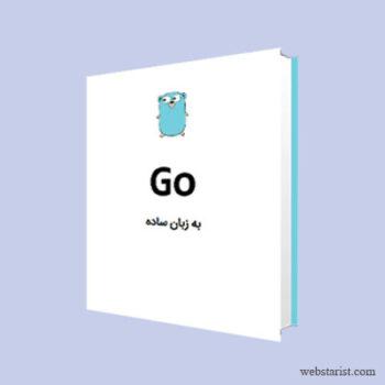 Go به زبان ساده