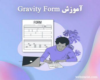 آموزش ساخت فرم با گرویتی فرم