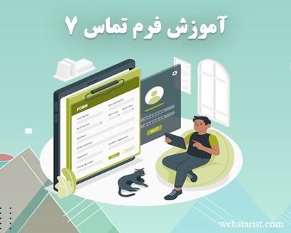 آموزش افزونه contact form 7