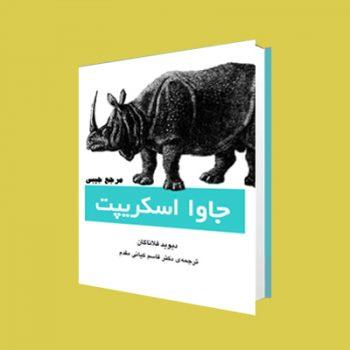 کتاب آموزش جاوا اسکریپت فارسی