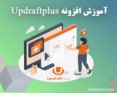 آموزش افزونه UpdraftPlus