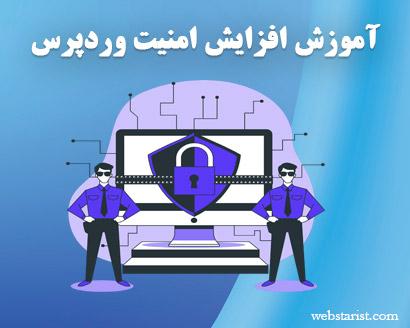 آموزش افزایش امنیت وردپرس